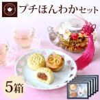 ホワイトデー ノベルティ プチギフト プチほんわかセット 5個 まとめ買い ジャスミン茶 パンダ 月餅 個包装 かわいい 工芸茶 中華菓子 送料無料 wd