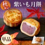 お菓子 配る 個包装 限定 オバケかぼちゃ月餅 単品1個 ポイント消化 スイーツ パンプキン LZ