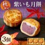 紫芋 スイーツ 秋 限定 月餅 紫いも月餅 3個ギフト 砕き栗 個包装