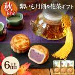 紫芋 スイーツ 秋 限定 月餅 紫いも月餅 3個&花咲くお茶ギフト 工芸茶 砕き栗 個包装