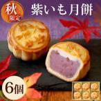 紫芋 スイーツ 秋 限定 月餅 紫いも月餅 6個ギフト 砕き栗 個包装