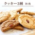 サクサク三彩クッキー3種詰め合わせ/アーモンド・ごま・コーヒー各1枚入りボックス/バレンタインギフト LZ