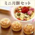 ミニ月餅セット/月餅3種と食べれる八宝茶セット メール便送料無料 /バレンタイン