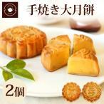 お菓子 ギフト 菓子 詰め合わせ 横浜中華街老舗 手焼き大月餅 2個ギフト 手土産 LZ キャッシュレス還元