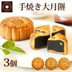 お菓子 ギフト 菓子 詰め合わせ 横浜中華街老舗 手焼き大月餅 3個ギフト 手土産 LZ