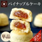訳あり半額SALE!ひび割れ パイナップルケーキ(鳳梨酥)1個 数量限定 焼き菓子 台湾 横浜中華街