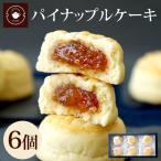 お菓子 スイーツ パイナップルケーキ プチギフト6個入り 台湾 横浜中華街 メール便送料無料