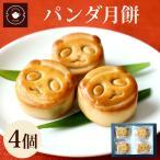 スイーツ パンダ月餅4個ギフト 個包装 スイーツ お菓子 1000円ポッキリ メール便 セール