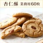 お菓子 配る クッキー 60枚入 アーモンド 杏仁酥 個包装 大量 業務用 おかし 横浜中華街直送 キャッシュレス還元