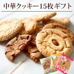 手土産 お菓子 詰め合わせ 昔ながらの中華街サクほろクッキー アーモンド ごま コーヒー 18枚 個包装 贈り物 ギフト 送料無料