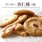 中華街焼立てクッキー 杏仁酥[アーモンドクッキー] 1枚 /ホワイトデー お返し