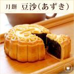 賞味期限12/11間近半額SALE!月餅 豆沙(あずき)お土産