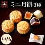 ポイント消化 お菓子 選べるミニ月餅3種 単品1個 ハス 黒ゴマ ココナッツ 個包装 N