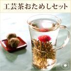 工芸茶 お試し 花 咲く お茶 3個 耐熱ガラスマグ 工芸仙桃 ジャスミン茶 ドルチェ ゆるりセット