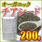 オーガニックチアシード200g 無農薬 ダイエット食品 スーパーフード