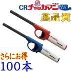 チャッカマン スライド 100本【使い捨てライター ガスライター】