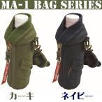 MA-1 ペットボトルホルダー 保冷バッグ ショルダー おしゃれ MA1 ブランド 500ml 水筒カバー 肩掛け 保温