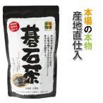 大豊の碁石茶 20g 国産 お茶
