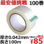OPPテープ ガムテープ 梱包テープ 幅48mm×長さ100m巻×厚さ0.042mm 100巻 50巻×2