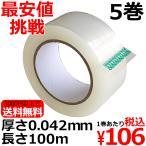 OPPテープ ガムテープ 梱包テープ 幅48mm×長さ100m巻×厚さ0.042mm 5巻