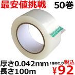 OPPテープ ガムテープ 梱包テープ 幅48mm×長さ100m巻×厚さ0.042mm 50巻
