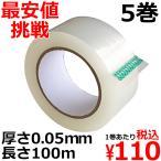 OPPテープ ガムテープ 梱包テープ 幅48mm×長さ100m巻×厚さ0.05mm 5巻