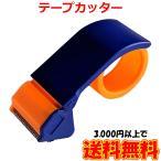 テープカッター 1個 幅 50mm まで対応 ハンドカッター ハンディーカッター OPPテープ 梱包テープ ガムテープ カッター おしゃれ