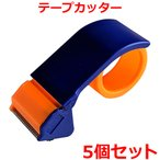 テープカッター 5個【幅 50mm まで対応 ハンドカッター ハンディーカッター OPPテープ 梱包テープ ガムテープ カッター おしゃれ 送料無料】