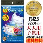 マスク 使い捨て モースダブルプロテクション5枚入り PM2.5対応 サージカルマスク 子供用 PM2.5対策 花粉対策 おしゃれ