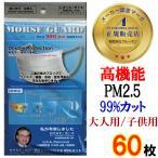 モースガード5枚入り×12袋 計60枚【サージカルマスク 使い捨て PM2.5対応 子供用 PM2.5対策 花粉対策 おしゃれ】