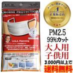 マスク 使い捨て モースプロテクション5枚入り PM2.5対応 サージカルマスク 子供用 PM2.5対策 花粉対策 おしゃれ 医療用マスク