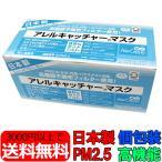 マスク 日本製 アレルキャッチャーマスク30枚入り PM2.5対応 立体 個包装 サージカルマスク 子供用 使い捨て おしゃれ 医療用
