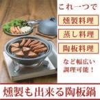 陶板鍋 萬古焼 燻製も出来る陶板鍋 レシピ・スモークチップ付き フライパン 燻製器 燻製機 燻製鍋