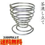 茶漉し立て 中国茶道具 茶こし立て 日本茶 紅茶 ハーブティー スチール キッチン用品 キッチングッズ 便利グッズ