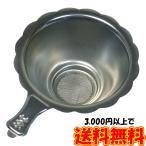 茶漉し 大 茶こし 中国茶道具 日本茶 紅茶 ハーブティー スチール キッチン用品 キッチングッズ 便利グッズ