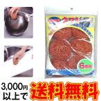純銅製タワシ 6P キッチングッズ キッチン用品 たわし フライパン まな板 銅イオン シンク 掃除グッズ