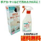 クロスクリーナー110番 掃除グッズ クロス用洗剤 壁紙用洗剤 キッチン リビング ヤニ取り 油汚れ 日本製