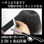 2 IN 1 RAZOR 散髪 カミソリ ヘアカット カミソリ かみそり 剃刀 ハサミ はさみ 鋏 レザー 日本製 替刃付き