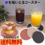 水を吸い取るコースター 3枚セット 日本製 キッチン用品 カフェ おしゃれ 吸水 雑貨 シンプル 輪染み防止