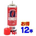 モダン ガスボンベ ジャンボ 12本【130g 大容量 日本製 ガスライター用 注入式 充填式】