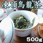 凍頂烏龍茶500g 特級ウーロン茶 中国茶葉 台湾茶