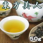 東方美人50g 台湾茶 中国茶 オリエンタルビューティー 東方美人茶