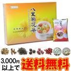 八宝茶 天福 8袋 中国茶葉 花茶