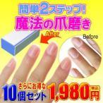 【ネイル用品 ネイルバッファー 爪やすり】簡単2ステップ魔法の爪磨き10個セット