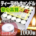 ショッピングキャンドル ティーライトキャンドル アルミカップ 燃焼 約6時間 1,000個 ティーキャンドル ろうそく ロウソク ローソク キャンドルライト 結婚式 仏壇 蝋燭