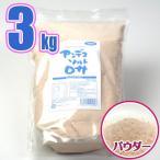 アンデス岩塩 食用 ピンクソルト アンデスソルト ロサ3kg