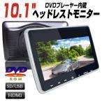 ヘッドレストモニター(型番103DVD) 10.1インチ 10インチ リアモニター DVD内蔵 カーモニター 車載用マルチプレイヤー 後部座席 HDMI USB SD対応 WSVGA