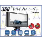 ショッピングドライブレコーダー (期間限定)360度 ドライブレコーダー(型番DR-K8) 4.5インチモニター搭載 16Gメモリカード付 バックカメラ付 24v車載 トラック対応 高画質