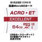 1年保証付 マイクロSD(型番64G) カード microSDXC 64GB 容量 高速 class10 クラス10 UHS-I U3 MicroSDメモリーカード 定形外発送送料無料