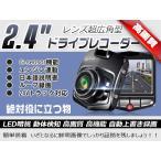 【期間限定】【ドライブレコーダー(型番D02H)】エンジン連動 フルHD 1080P 12V24V兼用 トラック対応 Gセンサー搭載 2.4インチ液晶 LED暗視 動体検知 常時録画